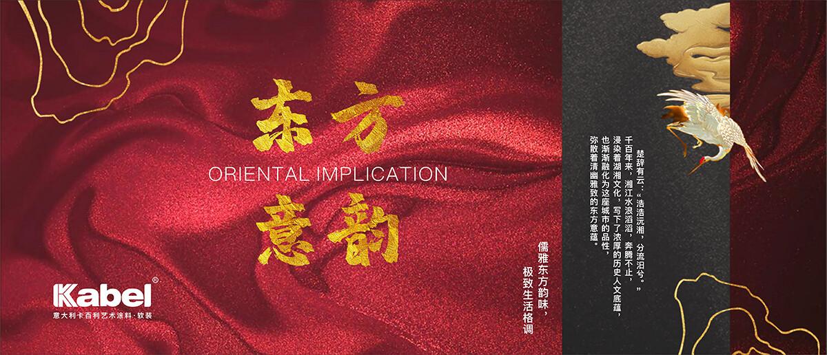 卡百利新中式風格:東方意韻