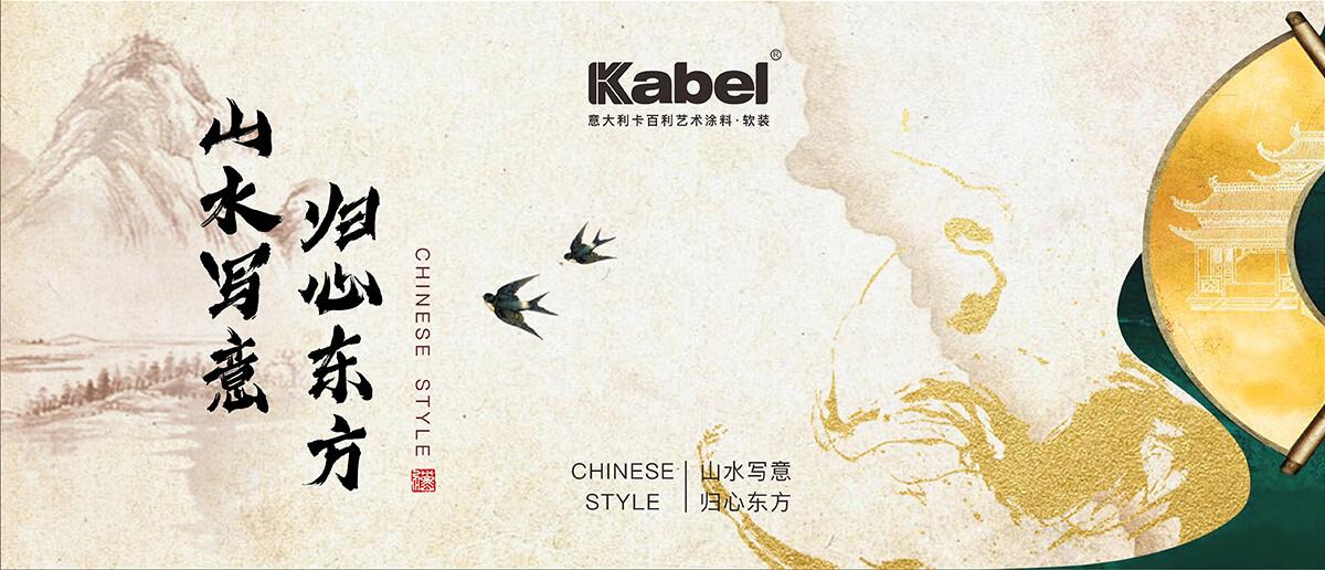 卡百利新中式風格:歸心東方
